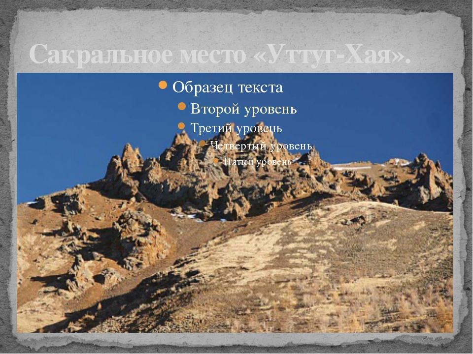 Сакральное место «Уттуг-Хая».