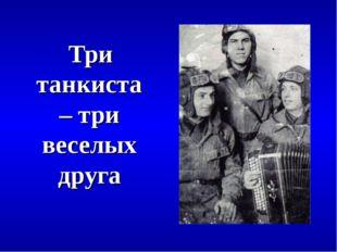 Три танкиста – три веселых друга