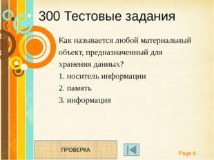 200 Строение ПК Назовите устройства вывода информации Free Powerpoint Templat