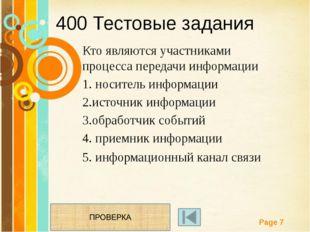 300 Строение ПК Назовите главные и основные функции ПК Free Powerpoint Templa