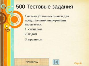 400 Строение ПК Примером устройства обработки и запоминания является… Free Po