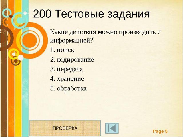 500 Тестовые задания Система условных знаков для представления информации наз...