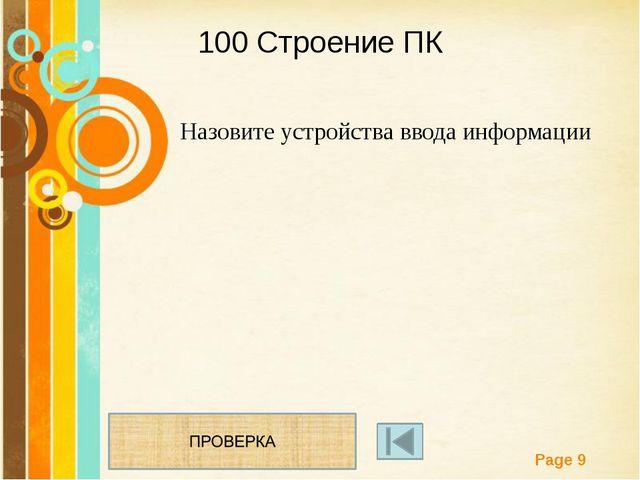 500 Строение ПК Что такое винчестер? Free Powerpoint Templates Page