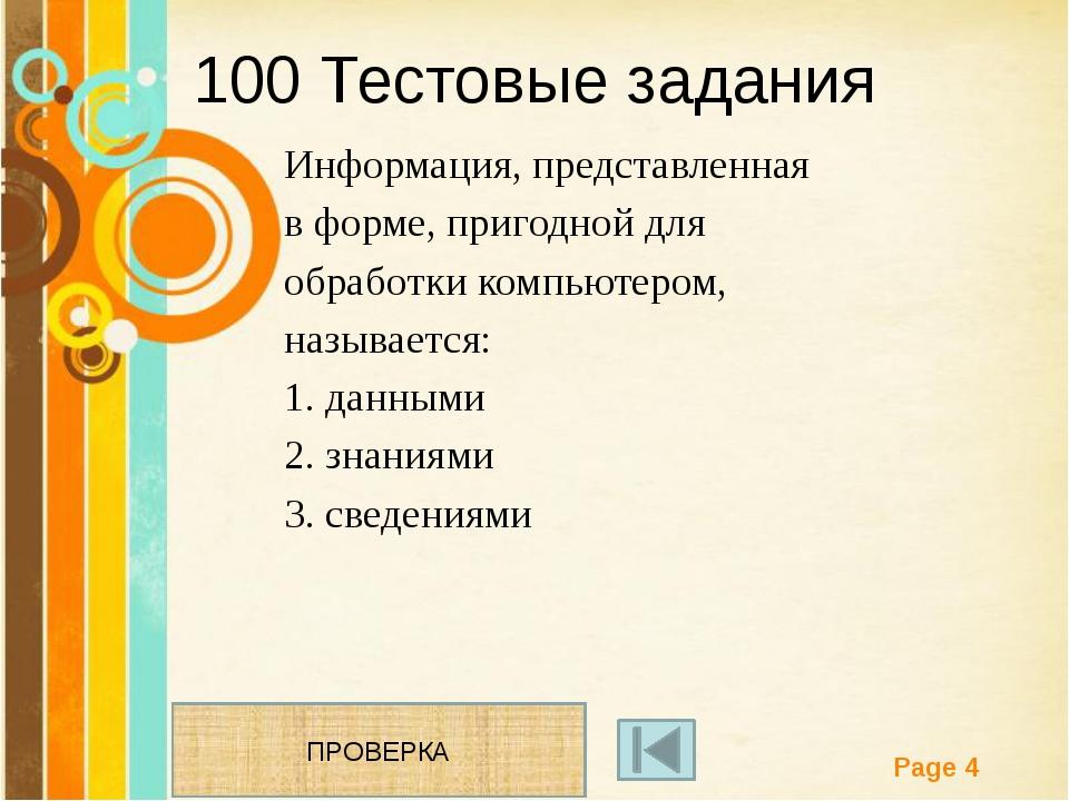 400 Тестовые задания Кто являются участниками процесса передачи информации 1....