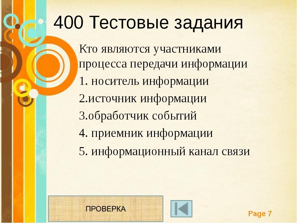 300 Строение ПК Назовите главные и основные функции ПК Free Powerpoint Templa...