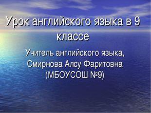 Урок английского языка в 9 классе Учитель английского языка, Смирнова Алсу Фа