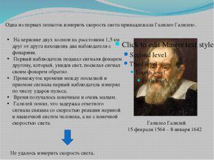 Одна из первых попыток измерить скорость света принадлежала Галилео Галилею.