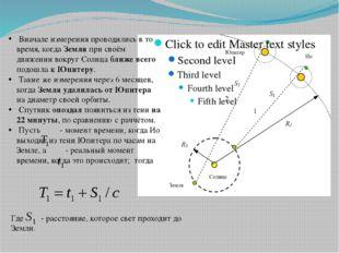 Вначале измерения проводились в то время, когда Земля при своём движении вок