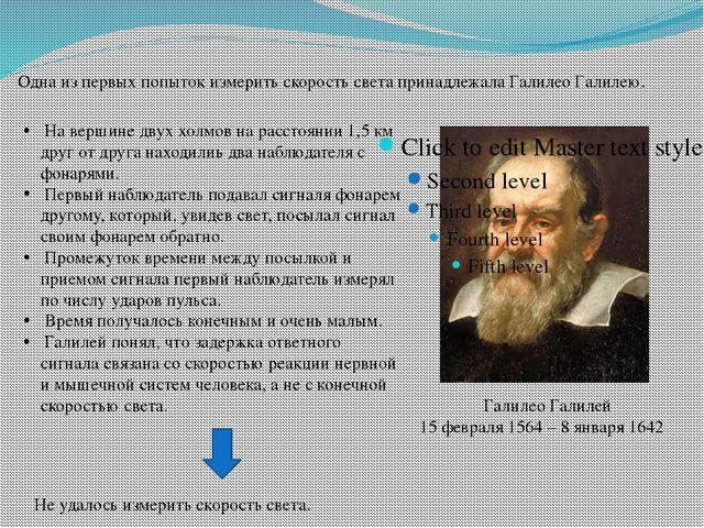 Одна из первых попыток измерить скорость света принадлежала Галилео Галилею....