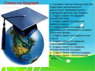 1. Составить паспорт благоустройства территории муниципального дошкольного об