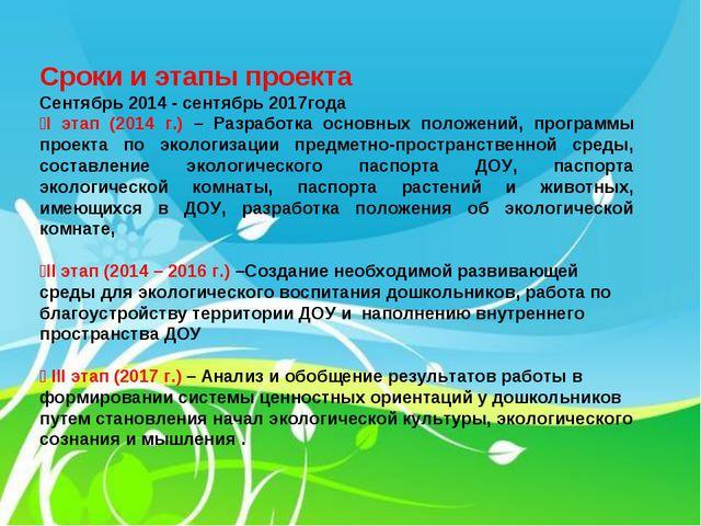 Сроки и этапы проекта Сентябрь 2014 - сентябрь 2017года I этап (2014 г.) –...