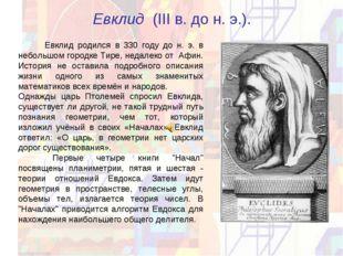 Евклид родился в 330 году до н. э. в небольшом городке Тире, недал