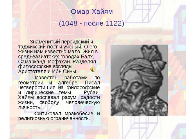 Омар Хайям (1048 - после 1122) Знаменитый персидский и таджикский поэт и уч...