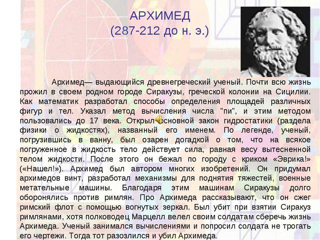 АРХИМЕД (287-212 до н. э.) Архимед— выдающийся древнегреческий ученый. Почти...