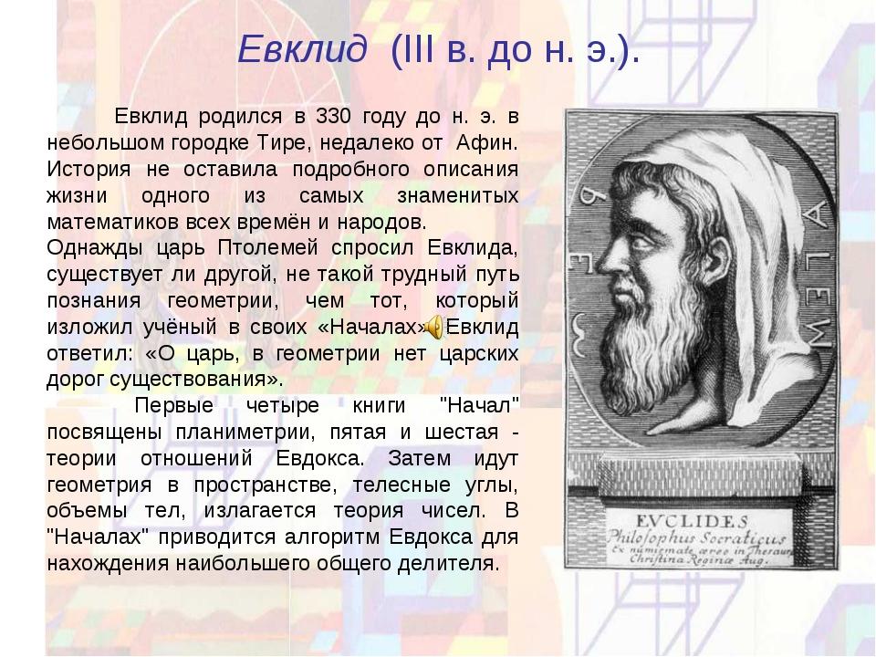 Евклид родился в 330 году до н. э. в небольшом городке Тире, недал...