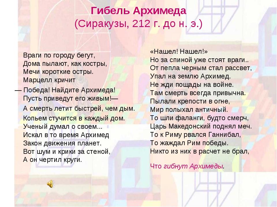 Гибель Архимеда (Сиракузы, 212 г. до н. э.) Враги по городу бегут, Дома пыла...