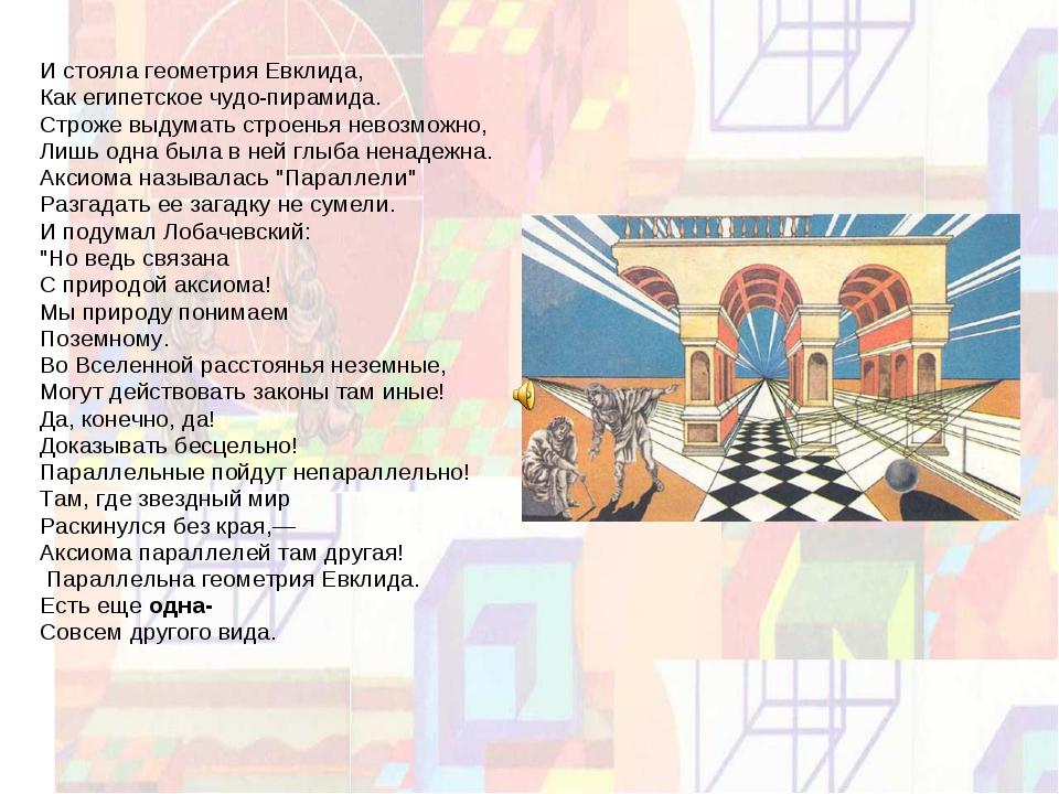 И стояла геометрия Евклида, Как египетское чудо-пирамида. Строже выдумать стр...