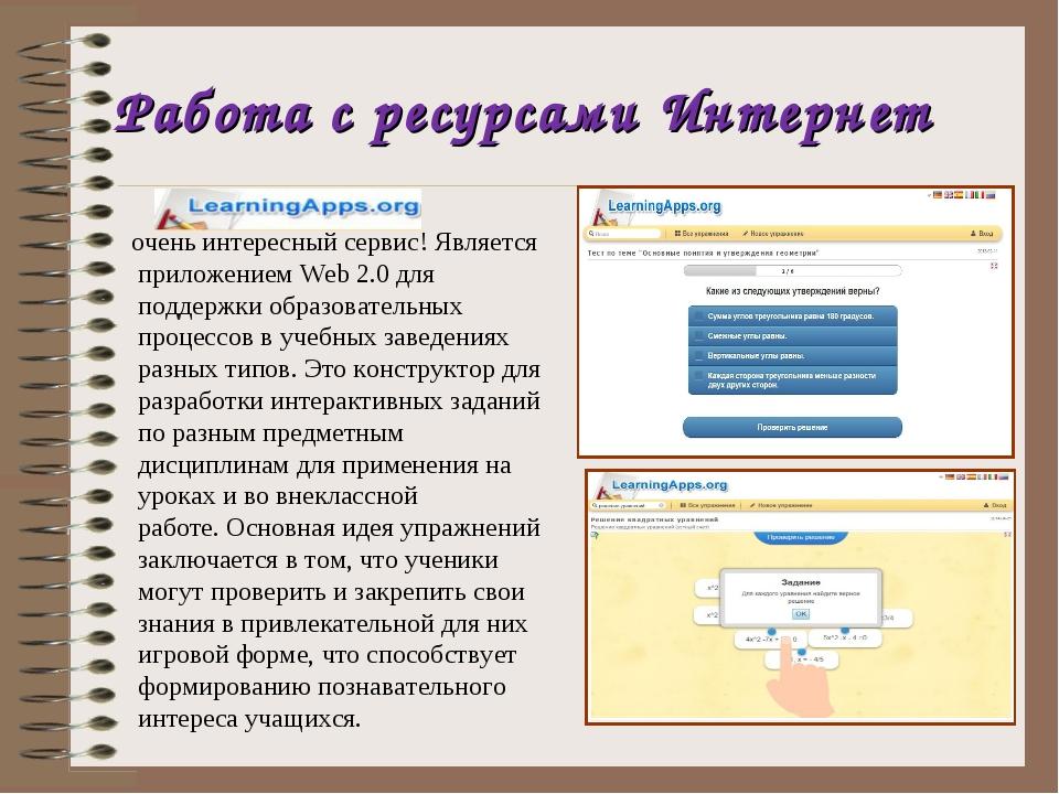Работа с ресурсами Интернет очень интересный сервис!Является приложением Web...