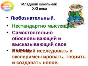 Младший школьник  ХХI века Любознательный.