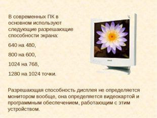 В современных ПК в основном используют следующие разрешающие способности экра