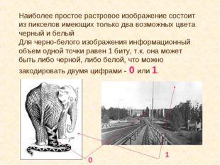 Наиболее простое растровое изображение состоит из пикселов имеющих только два