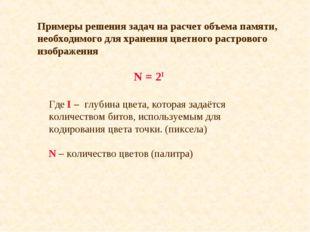 Примеры решения задач на расчет объема памяти, необходимого для хранения цвет