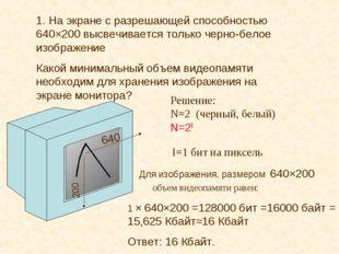 1. На экране с разрешающей способностью 640×200 высвечивается только черно-бе