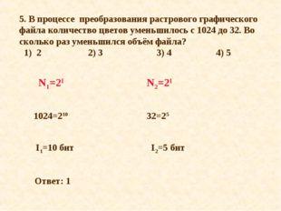 5. В процессе преобразования растрового графического файла количество цветов
