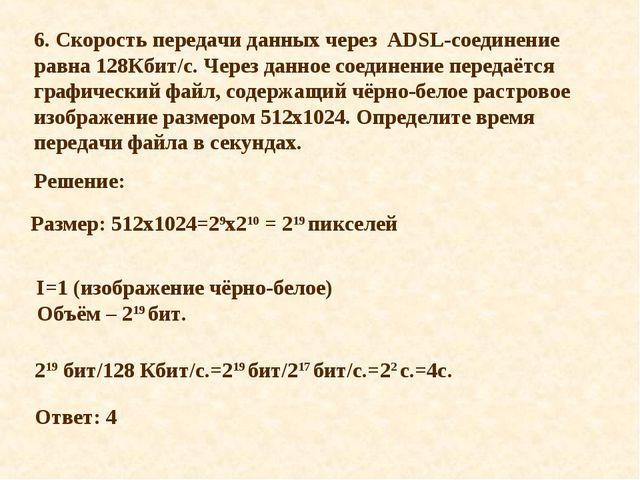 6. Скорость передачи данных через ADSL-соединение равна 128Кбит/с. Через данн...