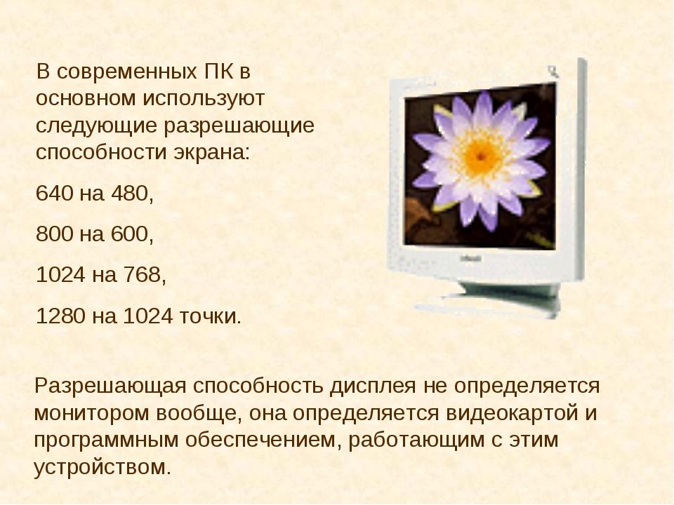 В современных ПК в основном используют следующие разрешающие способности экра...