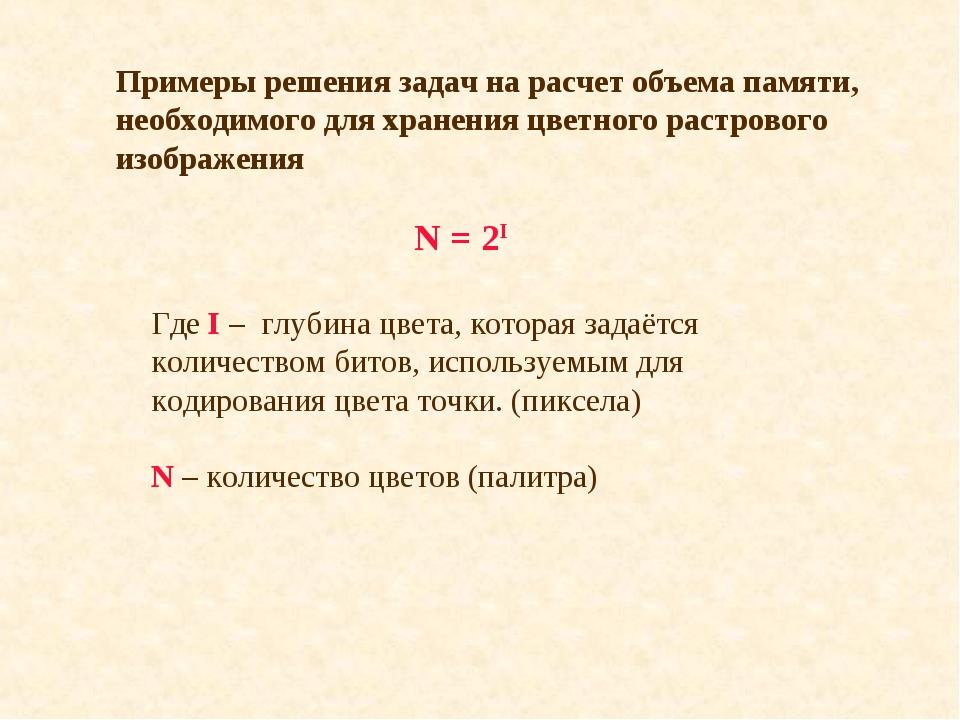 Примеры решения задач на расчет объема памяти, необходимого для хранения цвет...