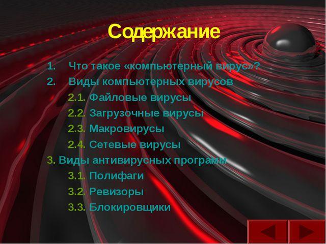 Содержание Что такое «компьютерный вирус»? Виды компьютерных вирусов 2.1. Фай...
