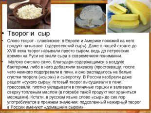 Творог и сыр Слово творог - славянское: в Европе и Америке похожий на него пр