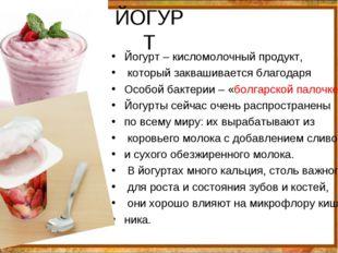 ЙОГУРТ Йогурт – кисломолочный продукт, который заквашивается благодаря Особой