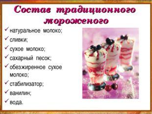 Состав традиционного мороженого натуральное молоко; сливки; сухое молоко; сах