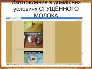 Изготовление в домашних условиях СГУЩЁННОГО МОЛОКА