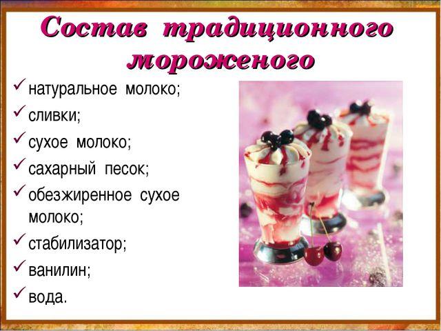 Состав традиционного мороженого натуральное молоко; сливки; сухое молоко; сах...