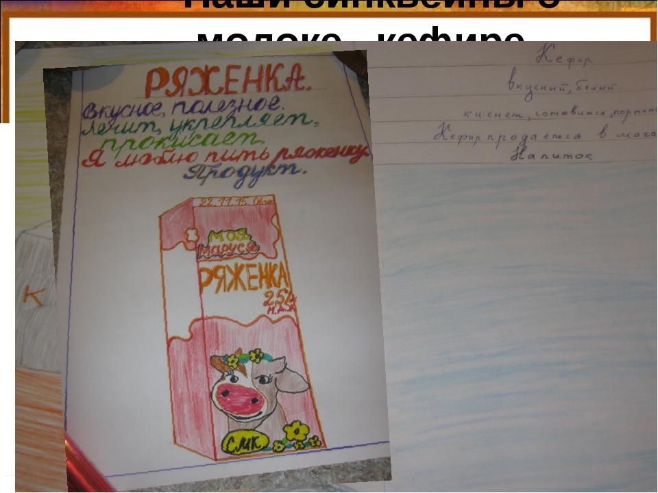 Наши синквейны о молоке , кефире , ряженке, ацидофилине… Слово синквейн проис...