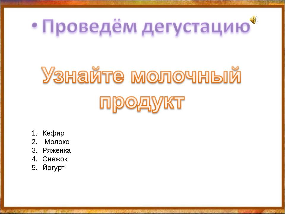 Кефир Молоко Ряженка Снежок Йогурт