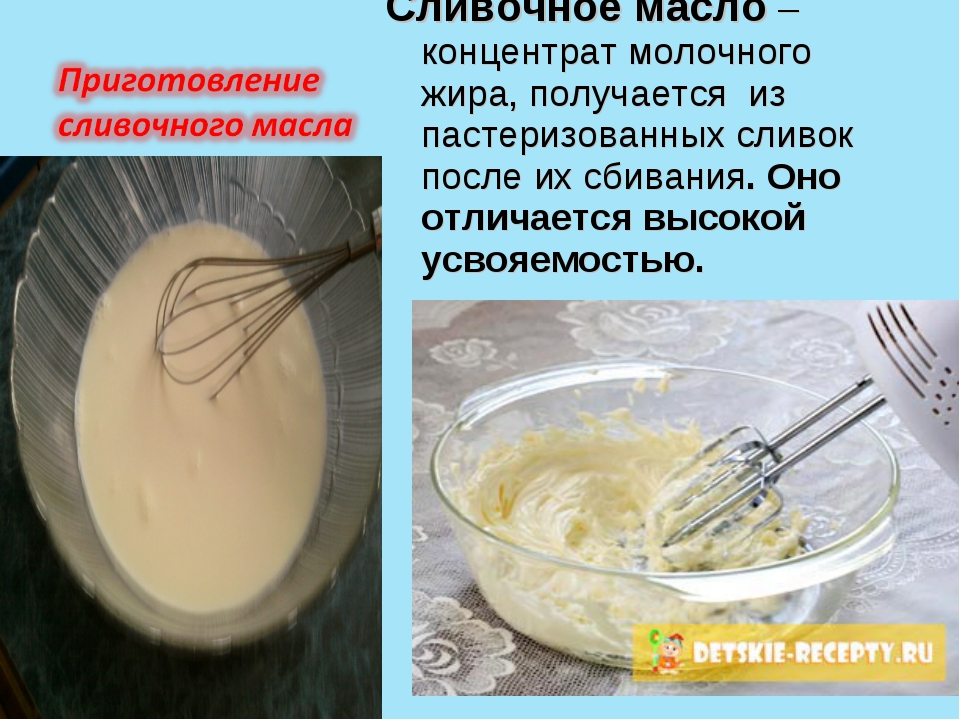 Сливочное масло – концентрат молочного жира, получается из пастеризованных сл...