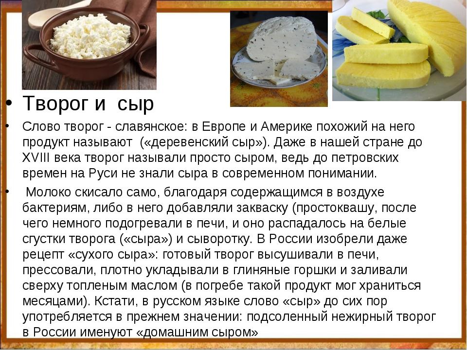 Творог и сыр Слово творог - славянское: в Европе и Америке похожий на него пр...