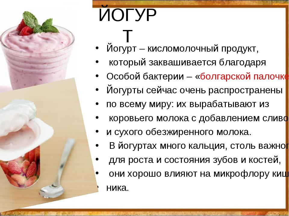 ЙОГУРТ Йогурт – кисломолочный продукт, который заквашивается благодаря Особой...
