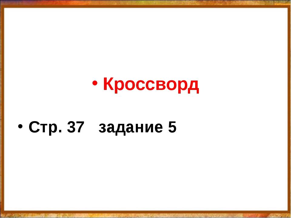Кроссворд Стр. 37 задание 5
