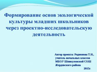 Автор проекта: Родионова Т.Н., учитель начальных классов МБОУ Шпикуловской С