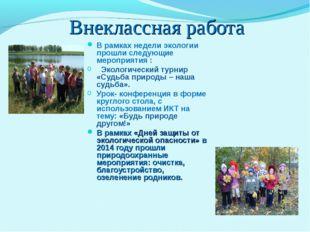 Внеклассная работа В рамках недели экологии прошли следующие мероприятия : Эк