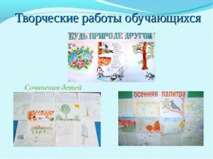 Творческие работы обучающихся Сочинения детей