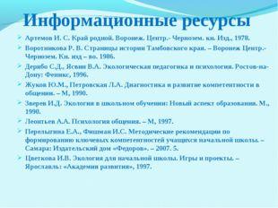 Информационные ресурсы Артемов И. С. Край родной. Воронеж. Центр.- Чернозем.