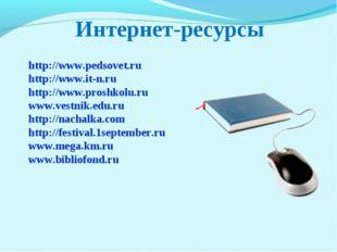 http://www.pedsovet.ru http://www.it-n.ru http://www.proshkolu.ru www.vestnik