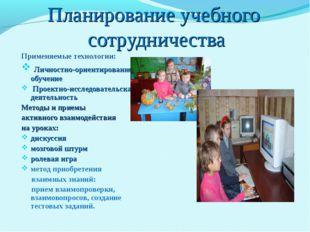 Планирование учебного сотрудничества Применяемые технологии: Личностно-ориен