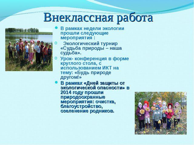 Внеклассная работа В рамках недели экологии прошли следующие мероприятия : Эк...